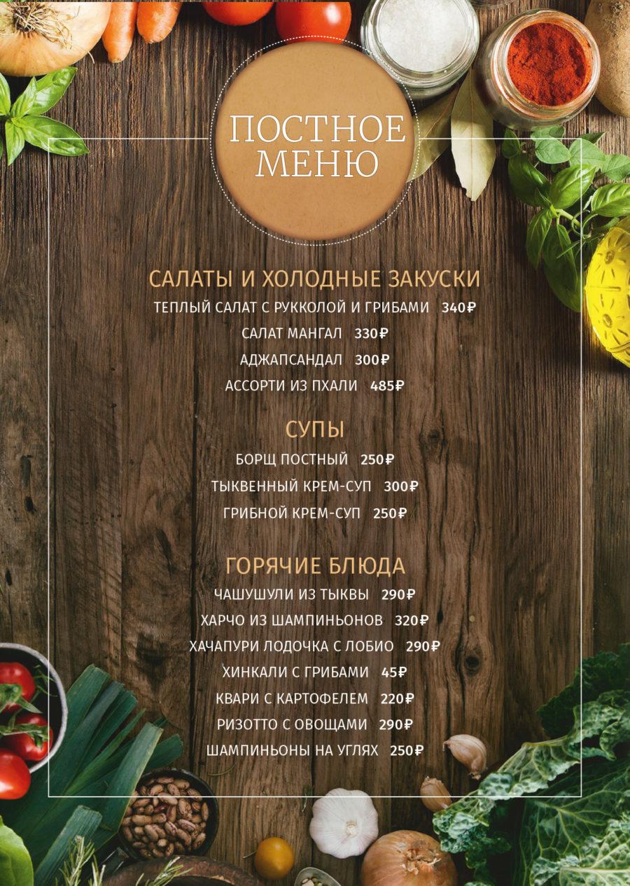 Постное меню в ресторане ZAGORAMI
