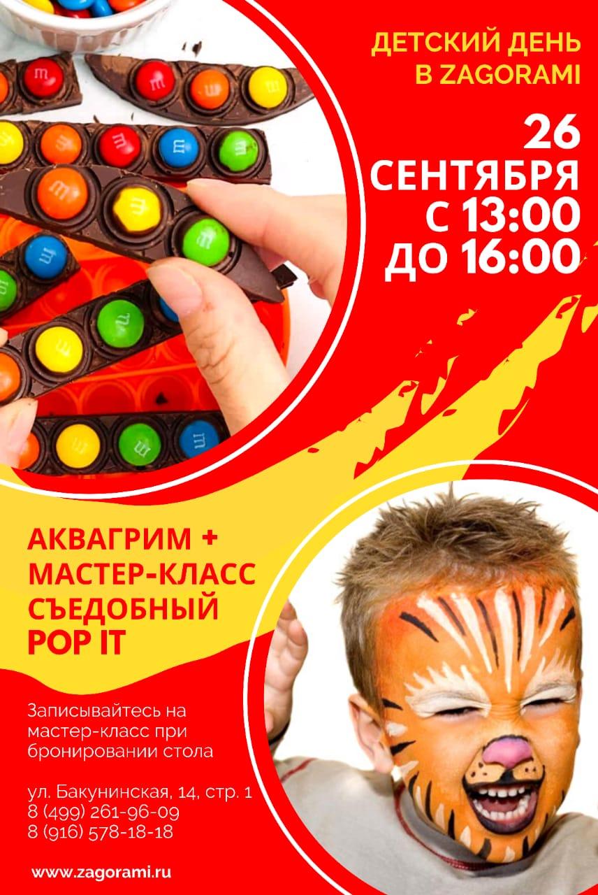 Детское мероприятие в ZAGORAMI
